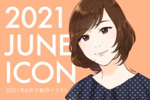 2021年8月1日ブログカバー
