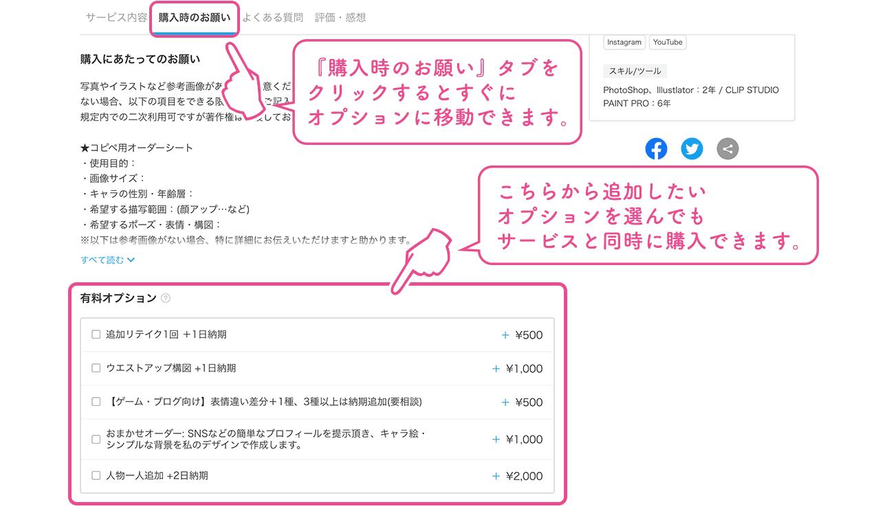 ココナラパソコン版オプション選択方法②