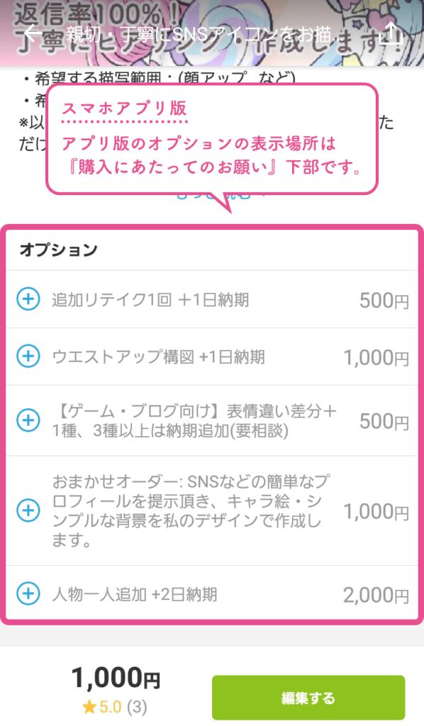 ココナラスマホアプリ版オプション画面